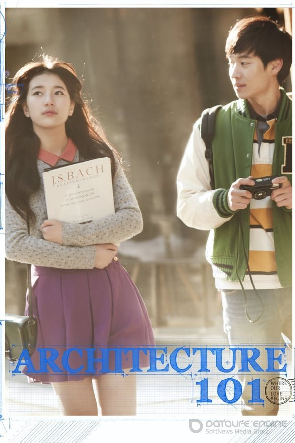 არქიტექტურა 101 - Architecture 101 (Geon-chook-hak-gae-ron)